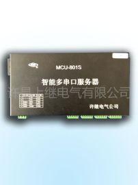 MCU-801S_MCU-801S智能多串口服务器