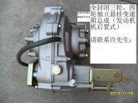三(四)轮摩托车独立悬挂变速箱