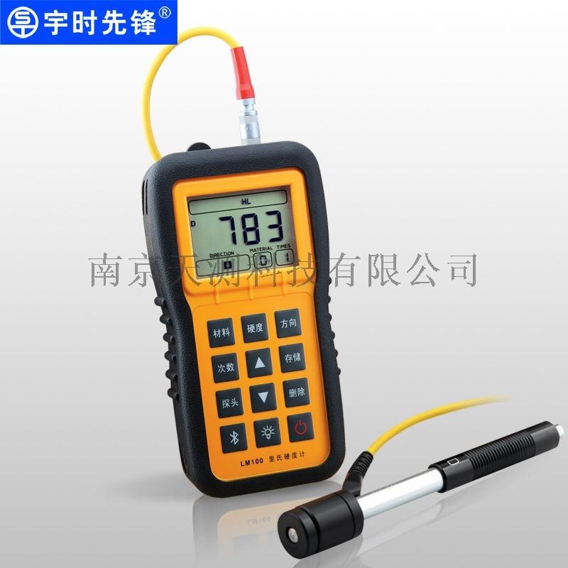 瀋陽宇時硬度計LM100里氏硬度計