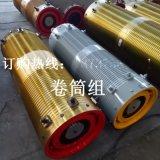 雙樑起重機用鋼絲繩捲筒組 大量現貨捲筒組定製加工