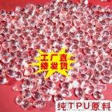 注塑级聚氨酯TPU原料 65A 透明TPU颗粒