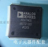 ADV7401BSTZ-110  线性 - 视频处理