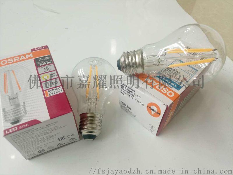 歐司朗復古燈泡7W E27 LED鎢絲泡替換白熾燈
