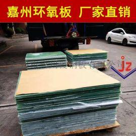 广州环氧板钻孔加工冲压CNC 精雕 零切绝缘板