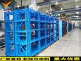 模具儲存架/CNC機牀模具儲存架/模房模具架