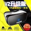 藍盔VR一體虛擬現實眼鏡V2