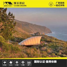 贝壳形帐篷豪华版野营帐篷 帆船型海边景区酒店帐篷
