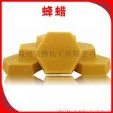 厂家直销天然蜂蜡 蜜蜡 手串 红木家具专用抛光蜡