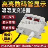 工業溼度感測器 大棚數碼管顯示 rs485