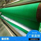 绿色防尘布防尘用绿色土工布150克土工布河南供应
