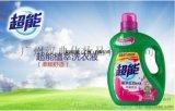 上海地區低價供應超能洗衣液