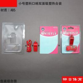 裁判教練用具/哨子/小號塑料口哨雙面吸塑熱合裝(WS01G)