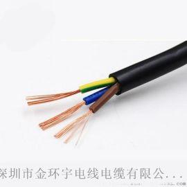 金環宇電線電纜RVV3X0.75三芯軟護套電纜線