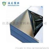 PE不锈钢保护膜