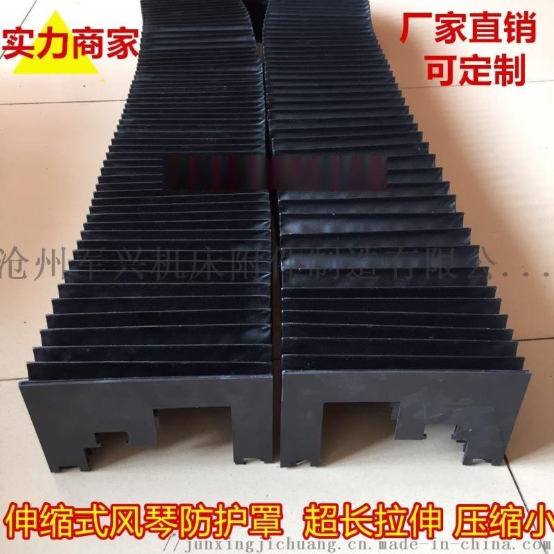 机床风琴防护罩 导轨防护罩 防尘罩 超长拉伸压缩小