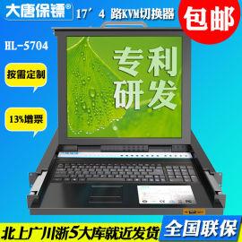大唐保镖HL-5704  kvm4口切换器 17寸