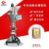 廠家供應粉末灌裝機械, 半自動大劑量粉劑包裝機