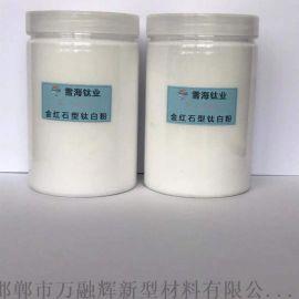 钛白粉厂家 R-588钛白粉 雪海钛业