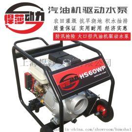 悍莎6寸小型防汛抢险水泵,台风应急备用城市排污水泵