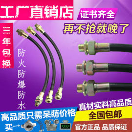防爆挠性连接管防爆管金属防爆管不锈钢软管