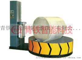 浙江青铁W2000-F 圆筒型自动薄膜缠绕机