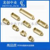 1.25-8P立贴卧式端子连接器厂家,1.25-9P/1.25-10P