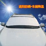 汽车遮阳挡前档 太阳挡双面铝箔防晒隔热遮阳板定做