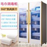 索奇毛巾消毒櫃ZWD900C-1A紫外線臭氧殺菌
