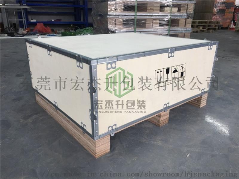 宏傑升免檢出口木箱 鋼帶木箱 可折卸木箱