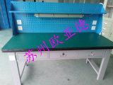 防靜電工作臺,防磁吸工作桌,流水線操作檯