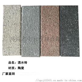 陶瓷透水砖/透水地砖的升级产品 中