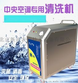 空调消毒清洗机,中央空调清洗机,高温蒸汽灭菌清洗机