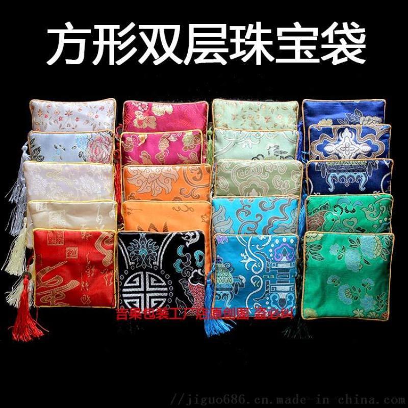 复古中国风方形首饰袋锦袋佛珠小锦囊手镯拉链珠宝饰品