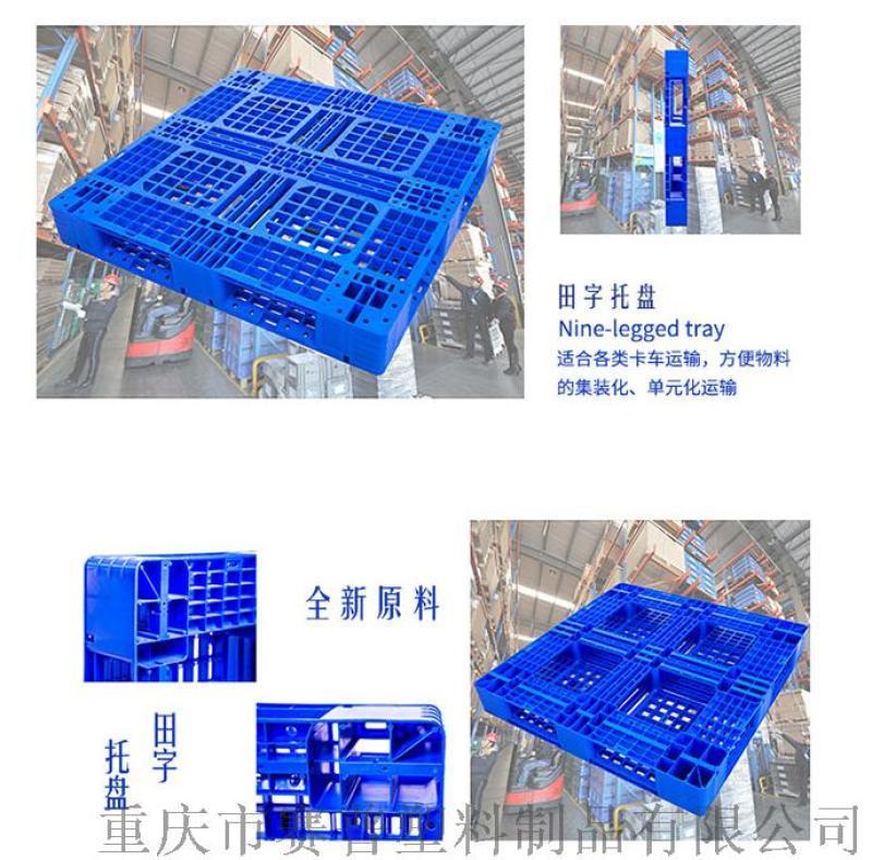 重庆塑料托盘,田字托盘,载货仓储塑料托盘1210