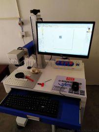 DP-20W金属零部件小型工艺品光纤激光打标机