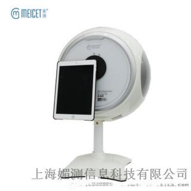 上海美測智慧魔鏡皮膚檢測儀MC-8