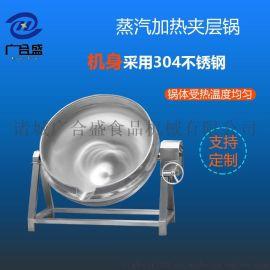 蒸汽加热卤肉锅 山东厂家可倾式带搅拌夹层锅