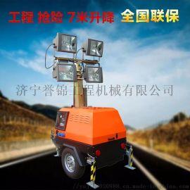 可升到7米工程照明车 户外照明灯 拖车式照明灯车