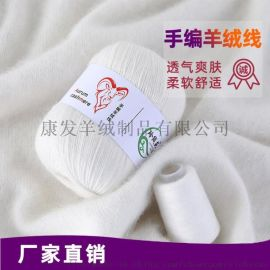 羊绒纱线团手编毛线 中国玲绒苑手编毛线