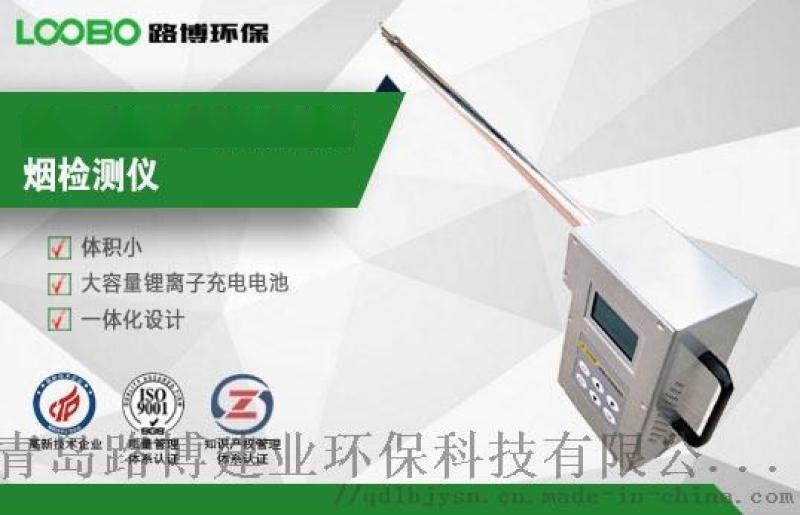 LB-7025A型便携式油烟检测仪 体积小,重量轻