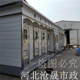 天津移動廁所-移動廁所廠家-河北滄晟