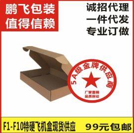 F1-F10专业生产纸质飞机盒 高档服装飞机盒 现货淘宝包装纸盒子