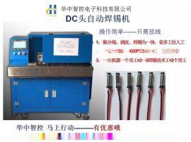 DC插头自动焊锡机,全自动焊锡机