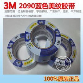 3M 2090蓝色美纹纸|3M高温胶带|3M遮蔽测试胶带批发