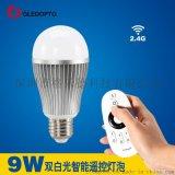 WIFI球泡冷白暖白自動調節2.4G 無線遙控 分組分區域9W LED節能燈