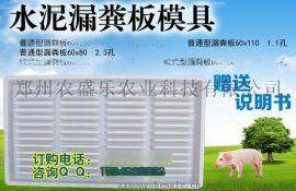 威远县去哪买水泥漏粪板模具