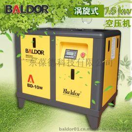 供应 葆德涡旋式空压7.5KW木工喷漆气泵小型空气压缩机静音节能省电710HP高压 广东厂家直销