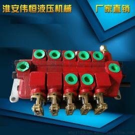 DLS-L15系列液压多路换向阀玉米收割机系列多路阀