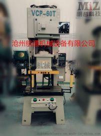 明哲科技VCP-60T系列气动精密钢架冲床