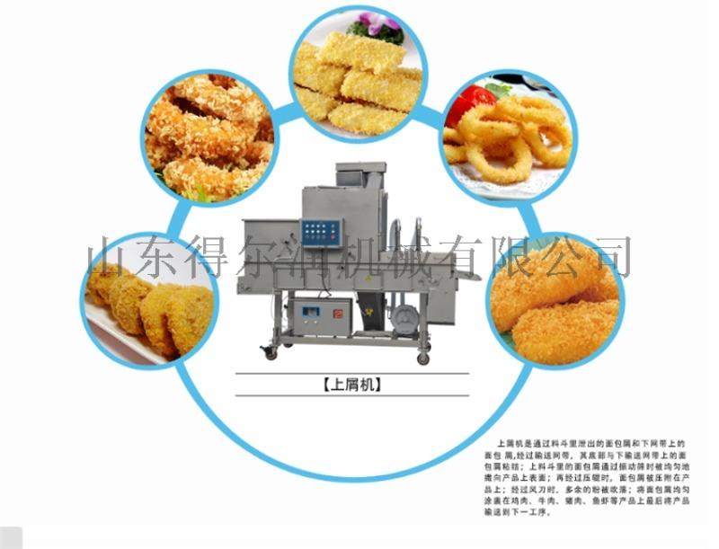 DG5斑鱼卷裹糠机 鱼肉裹屑机器 斑鱼卷上面包糠机